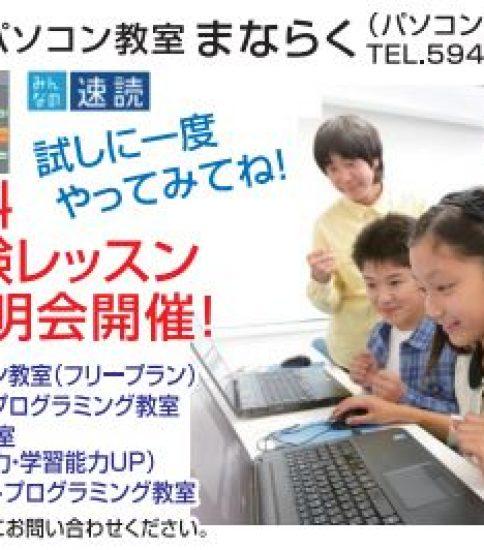 体験レッスンのお知らせ 7月29日