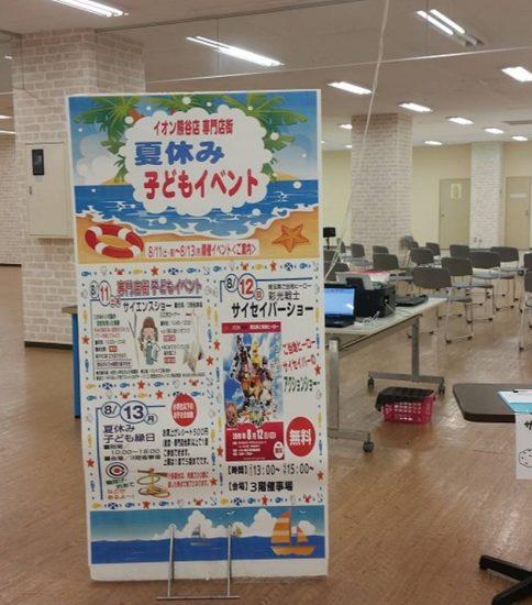 サイエンスショー イベント! in イオン熊谷