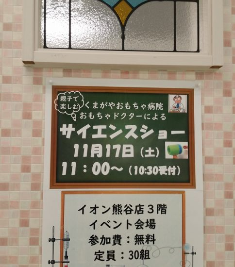 サイエンスショー in イオン熊谷