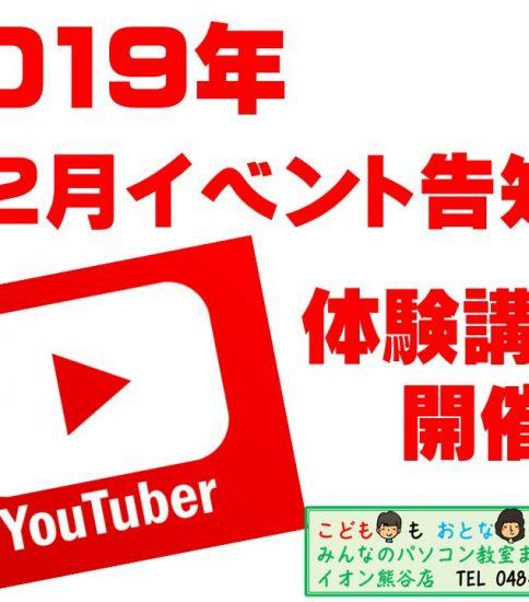 Youtuber体験イベント 2019年2月