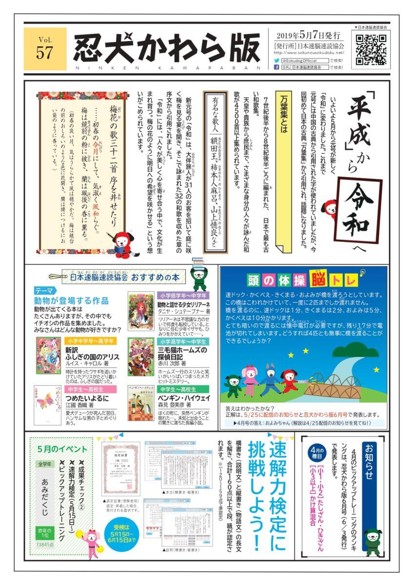 速読教室「忍犬かわら版」Vol.57