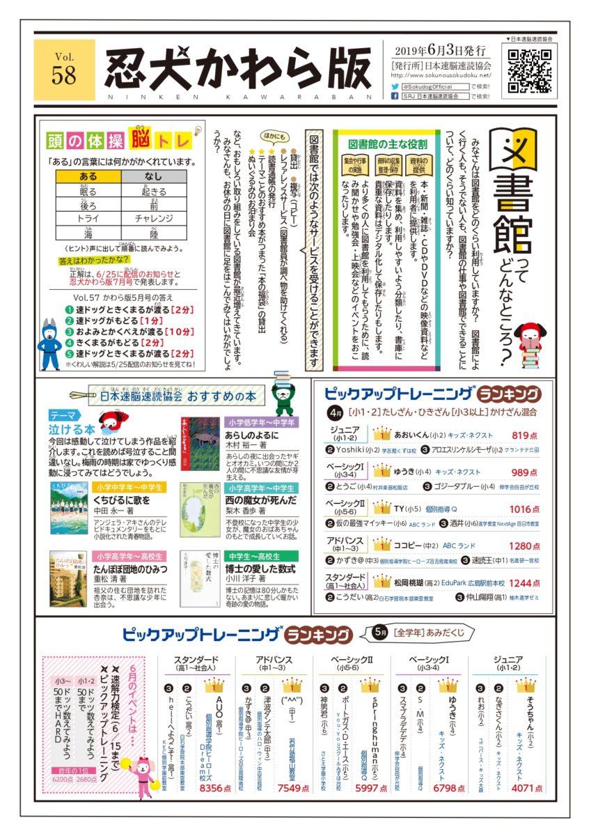 速読 忍犬かわら版 vol.58