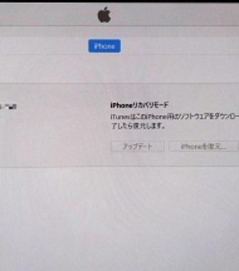 iPhone 初期化 リカバリーモード