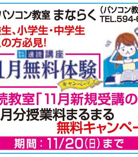 11月 速読教室 無料 キャンペーン