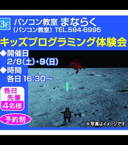 キッズプログラミング体験会 2020.2/8-2/9 16時30分~