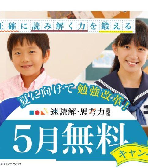 速読 新規 5月無料キャンペーン